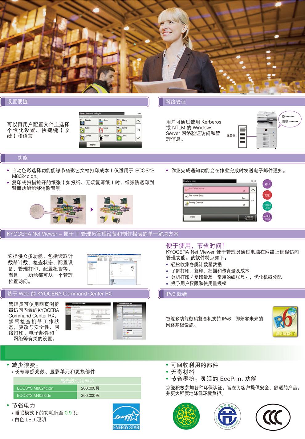 京瓷(Kyocera)M8024cidn A3彩色多功能数码复印复合机标配+输稿